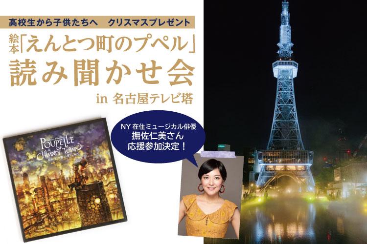 絵本「えんとつ町のプペル」読み聞かせ会in名古屋テレビ塔