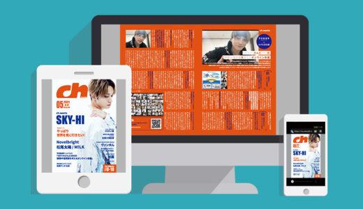 5月号eBook(北海道版・関東版・東海版・関西版・九州版)を公開しました。