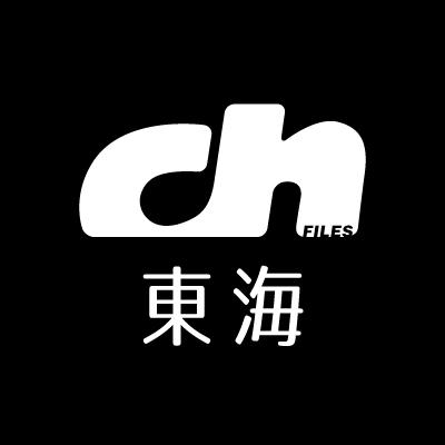 ch FILES東海版Instagram