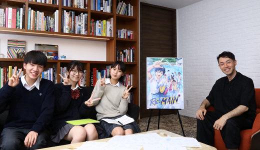 【前編】TVアニメ「RE-MAIN」総監督&脚本・西田征史さんに高校生が取材!作品に込めた思いは?