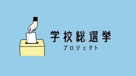 学校総選挙