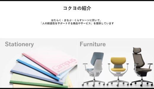 【学校総選挙×ch FILES】企業はどんな環境への取組みをしているの?〜コクヨ編〜