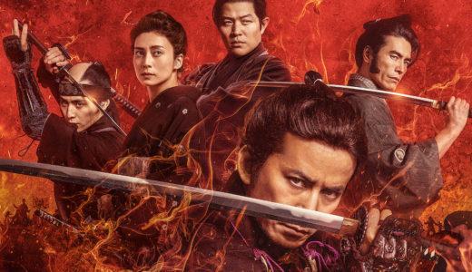 映画『燃えよ剣』新選組2020ステッカーを3名様にプレゼント!